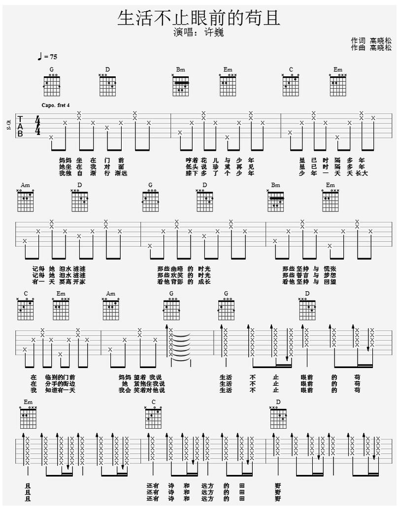 生活不止眼前的苟且-許巍-图片吉他谱-0