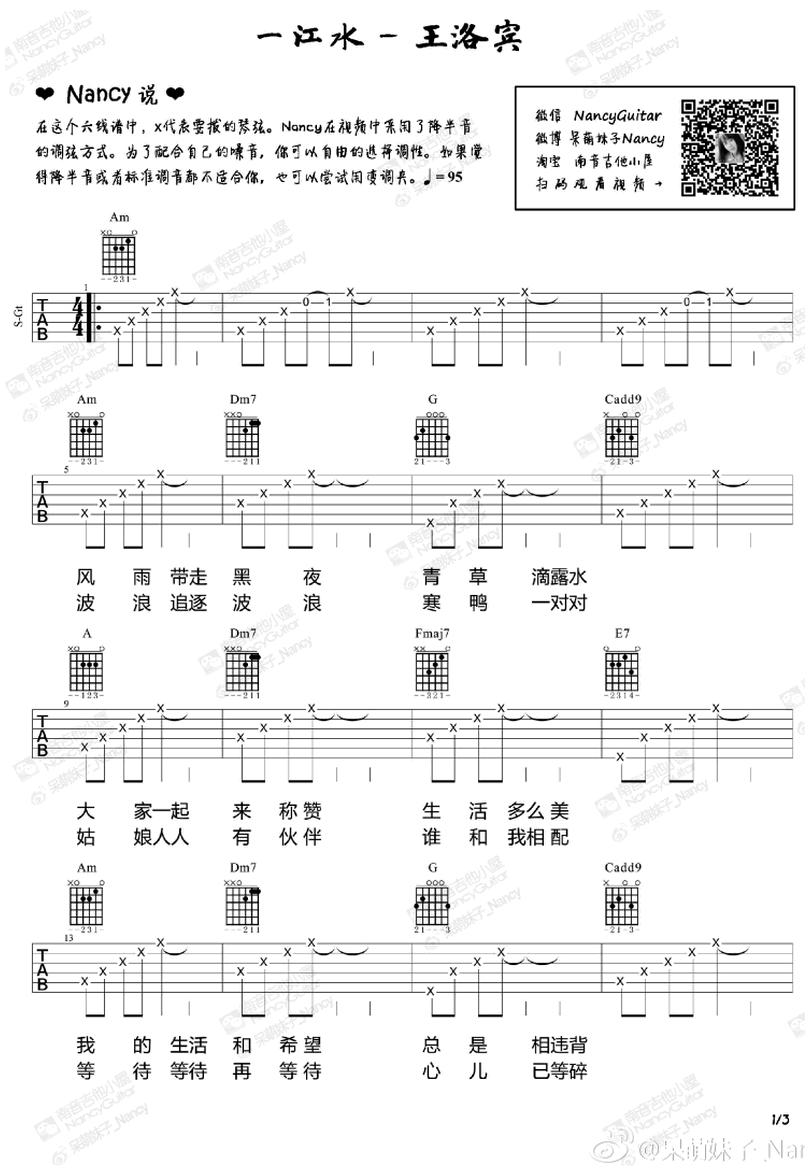 一江水-許巍-图片吉他谱-0