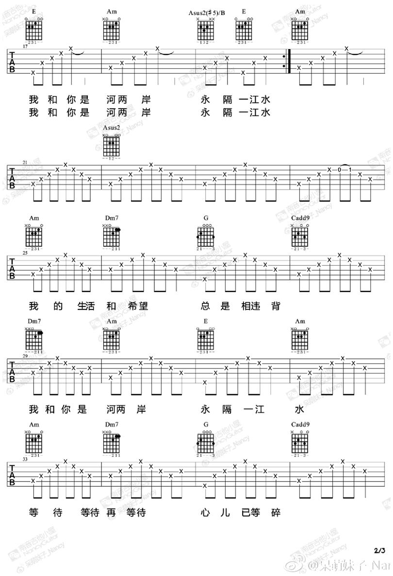 一江水-許巍-图片吉他谱-1