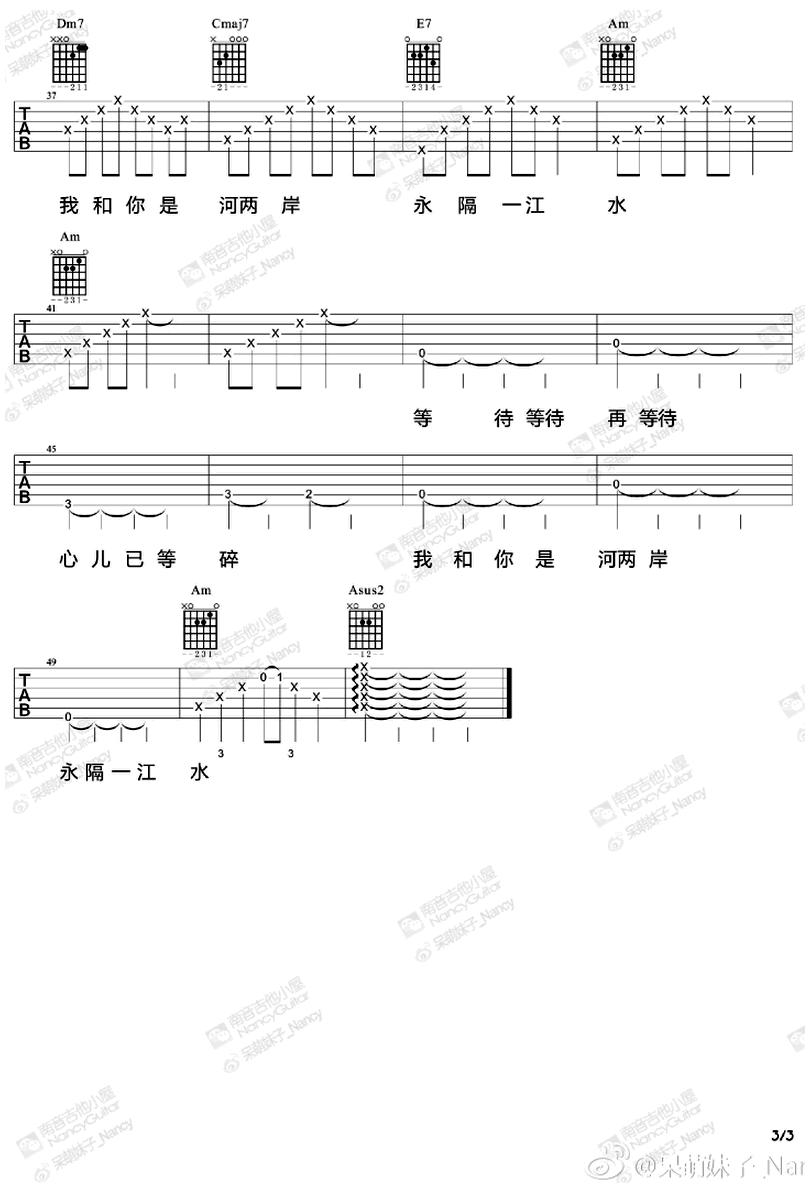 一江水-許巍-图片吉他谱-2