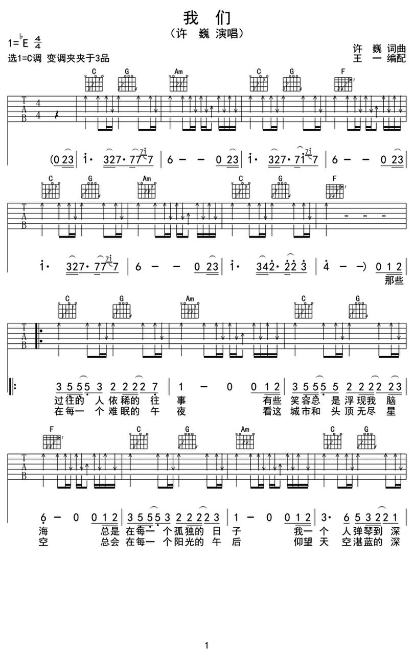 我們-許巍-图片吉他谱-0