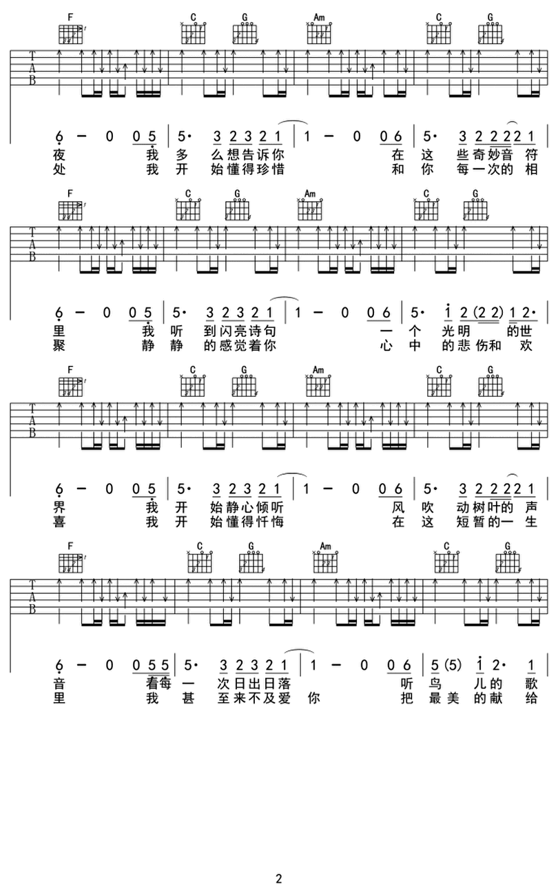 我們-許巍-图片吉他谱-1
