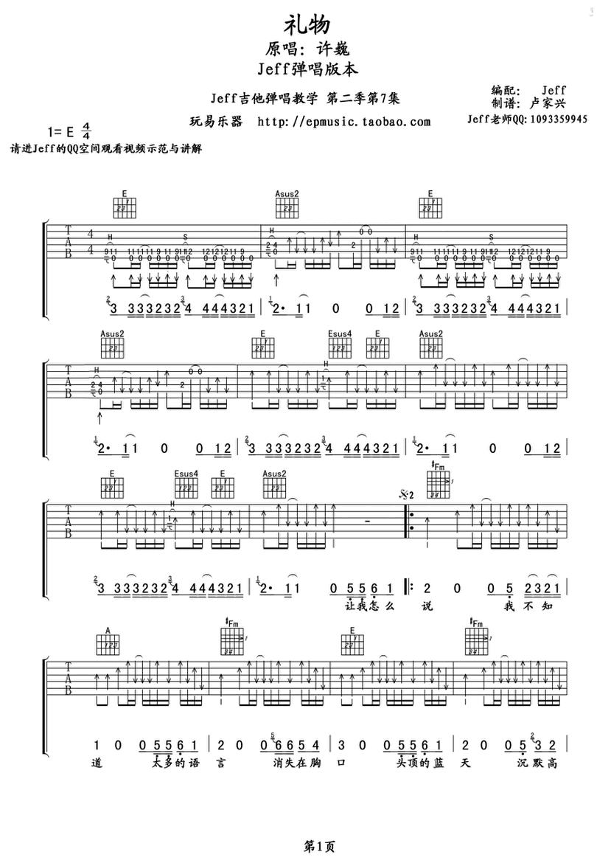禮物-許巍-图片吉他谱-0
