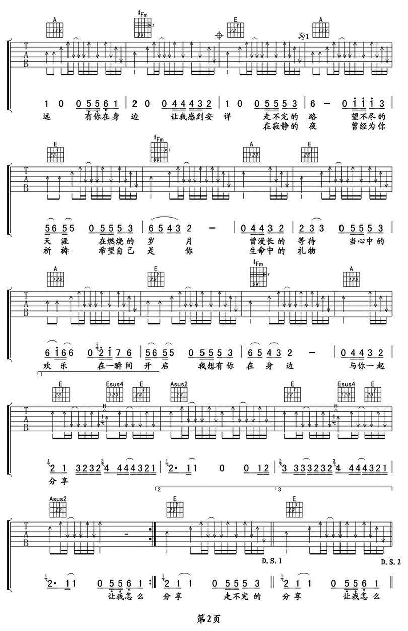 禮物-許巍-图片吉他谱-1