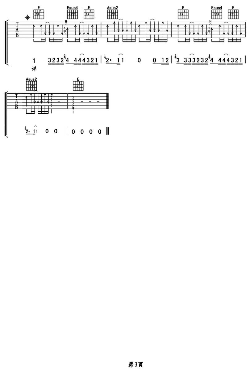 禮物-許巍-图片吉他谱-2