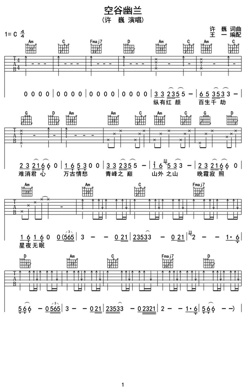 空谷幽蘭-許巍-图片吉他谱-0