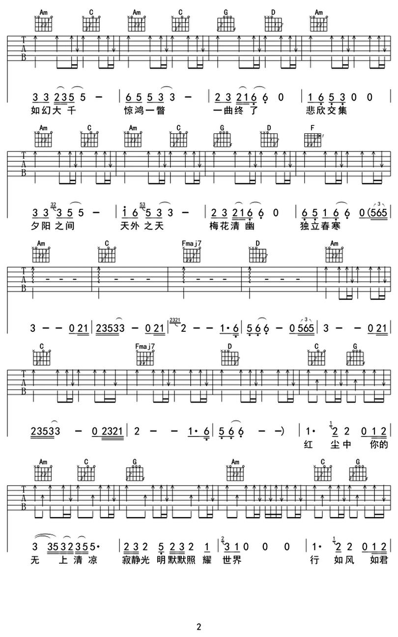 空谷幽蘭-許巍-图片吉他谱-1