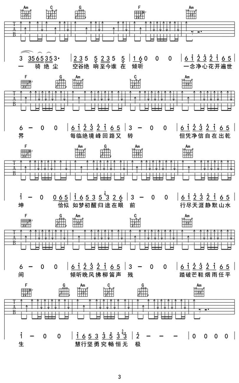 空谷幽蘭-許巍-图片吉他谱-2