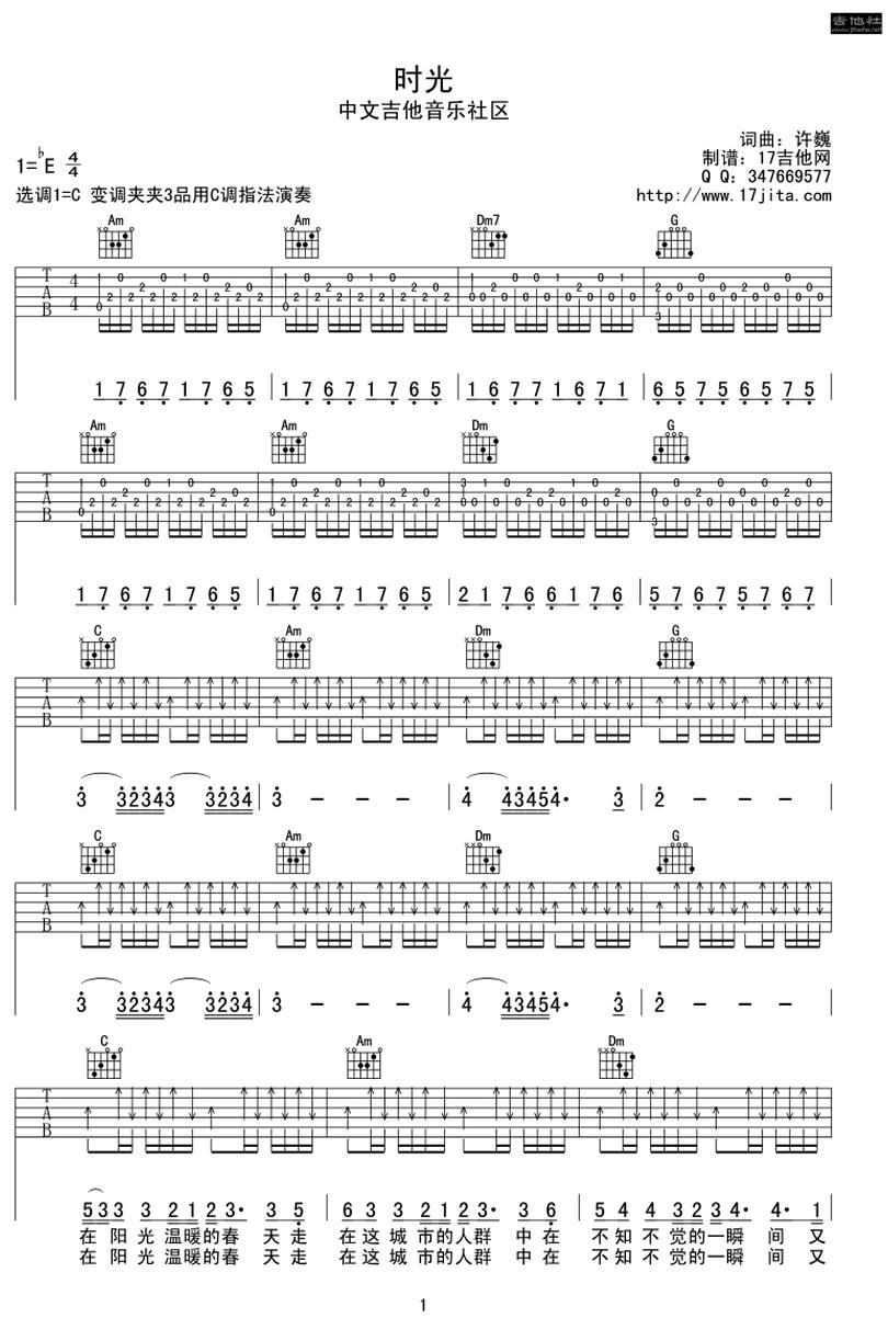 時光-許巍-图片吉他谱-0