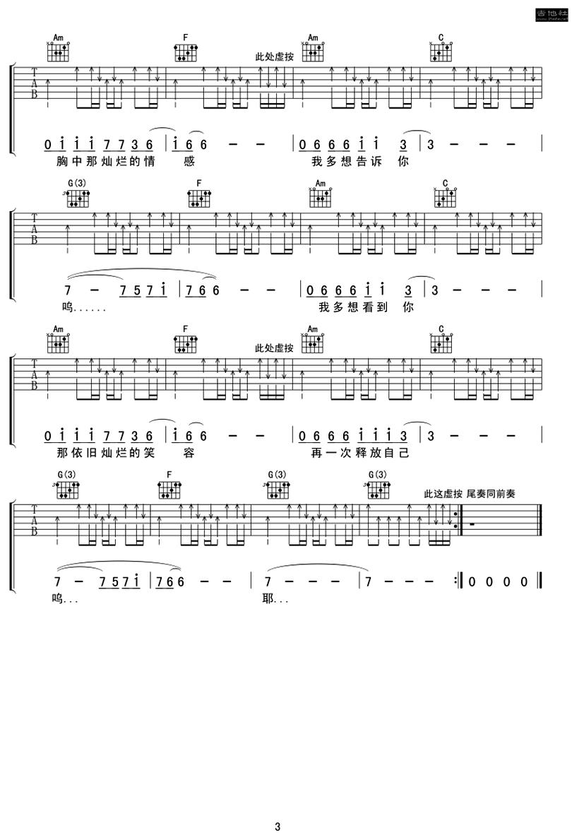 完美生活-許巍-图片吉他谱-2