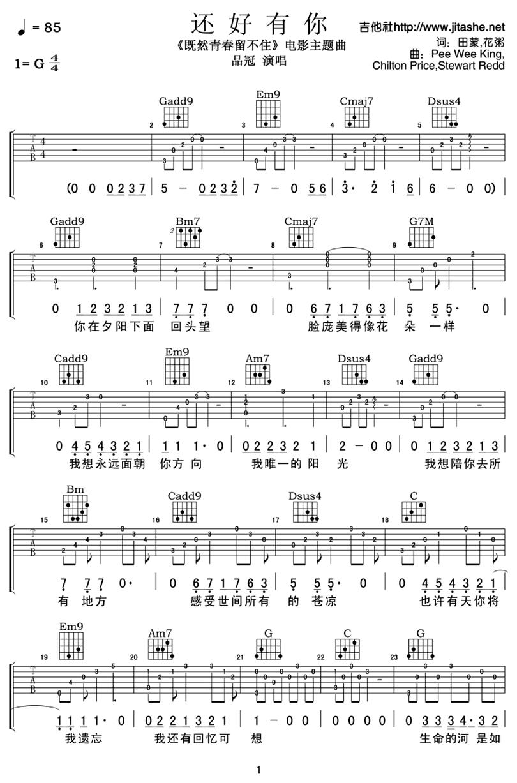 還好有你-品冠-图片吉他谱-0