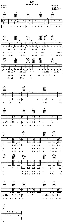 許願-古巨基-图片吉他谱-0