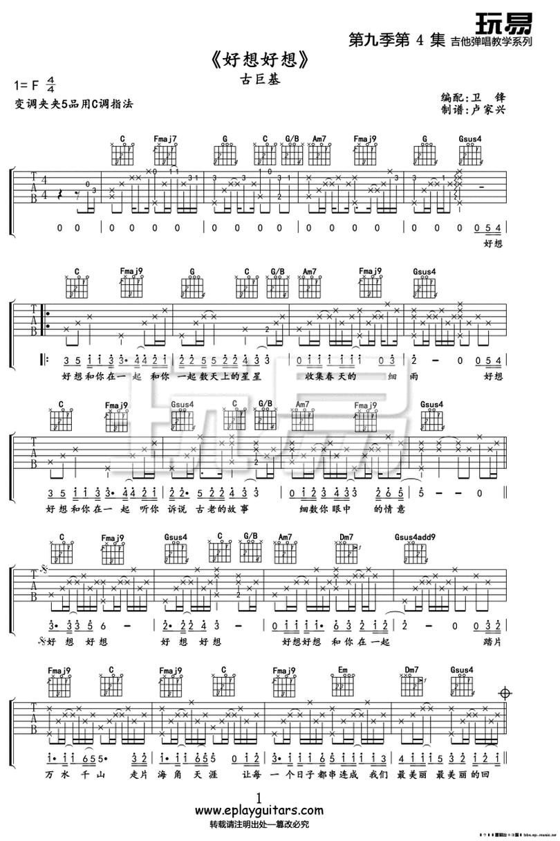 好想好想-古巨基-图片吉他谱-0