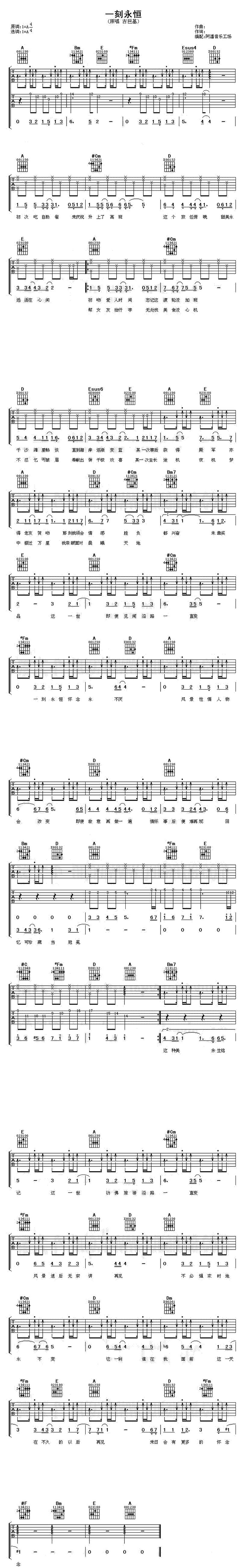 一刻永恆-古巨基-图片吉他谱-0