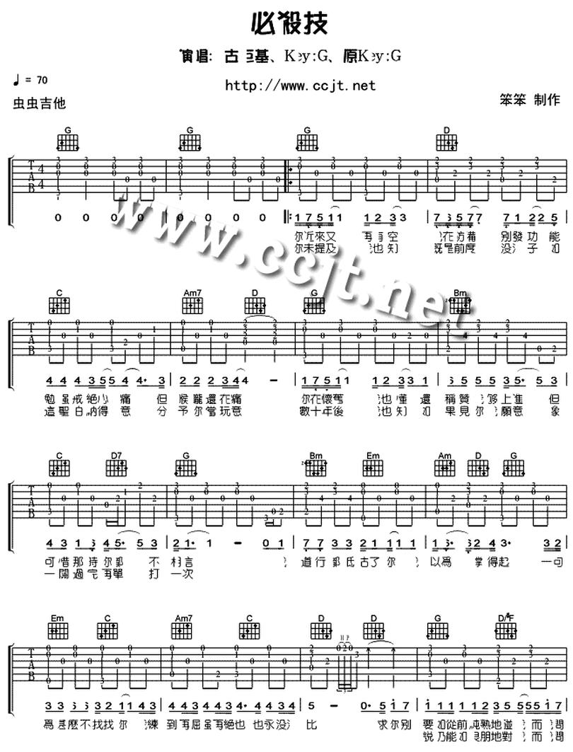 必殺技-古巨基-图片吉他谱-0