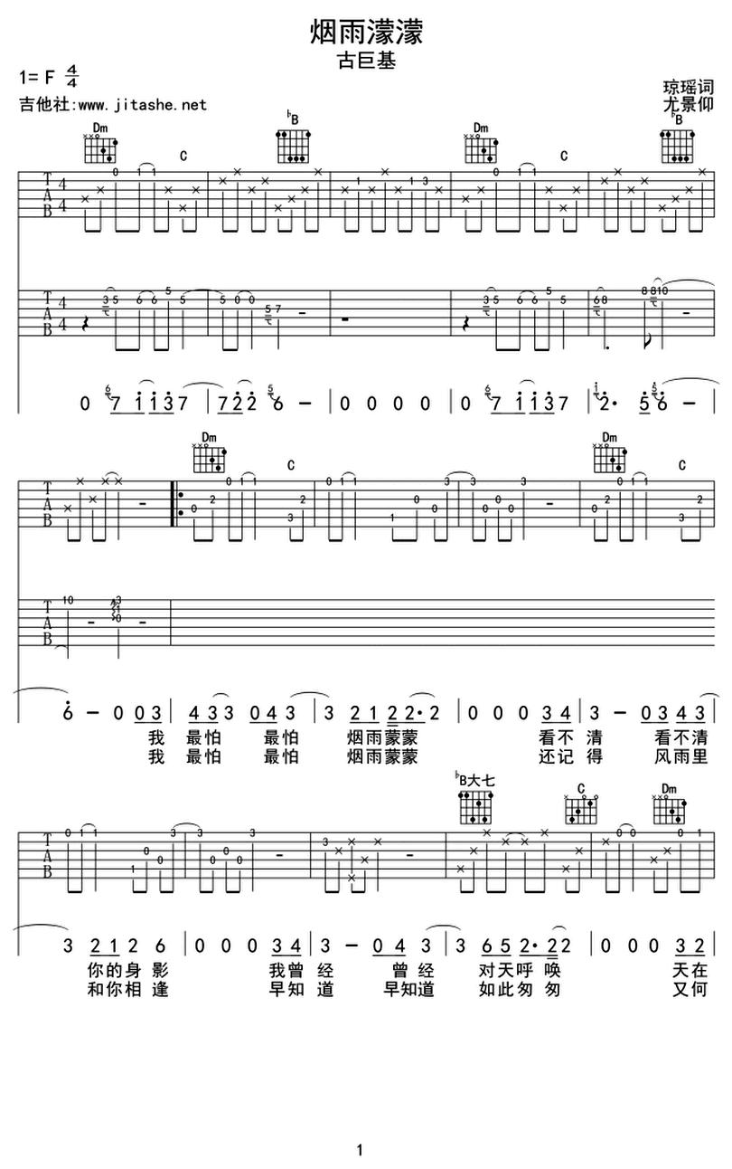 煙雨濛濛-古巨基-图片吉他谱-0
